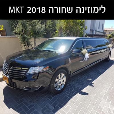 לימוזינה שחורה 2018 MKT